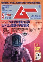 ムー(月刊誌)(5月号 No.462 2019年)(雑誌)