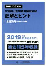 公害防止管理者等国家試験 正解とヒント 水質関係 第1種~第4種(2014~2018年度)(単行本)