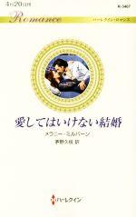 愛してはいけない結婚(ハーレクイン・ロマンス)(新書)