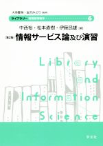 情報サービス論及び演習 第2版(ライブラリー図書館情報学6)(単行本)