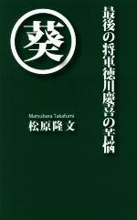 最後の将軍徳川慶喜の苦悩(単行本)