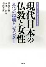 現代日本の仏教と女性 文化の越境とジェンダー(龍谷大学アジア仏教文化研究叢書8)(単行本)