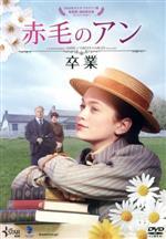 赤毛のアン 卒業(通常)(DVD)