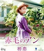 赤毛のアン 初恋(Blu-ray Disc)(BLU-RAY DISC)(DVD)