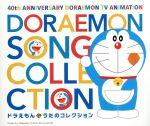 テレビアニメ放送40周年記念 ドラえもん うたのコレクション(通常)(CDA)