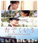 かぞくいろ-RAILWAYS わたしたちの出発- 特別版(Blu-ray Disc)(BLU-RAY DISC)(DVD)