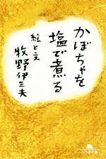 かぼちゃを塩で煮る 絵と文(幻冬舎文庫)(文庫)