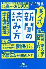 芸人式 新聞の読み方(幻冬舎文庫)(文庫)