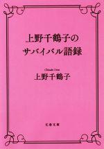 上野千鶴子のサバイバル語録(文春文庫)(文庫)