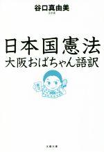 日本国憲法 大阪おばちゃん語訳(文春文庫)(文庫)