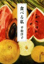 食べる私(文春文庫)(文庫)