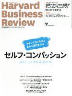 Harvard Business Review(月刊誌)(2019年5月号)(雑誌)