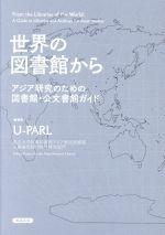 世界の図書館から アジア研究のための図書館・公文書館ガイド(ライブラリーぶっくす)(単行本)