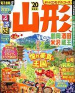 るるぶ 山形 鶴岡・酒田・米沢・蔵王(るるぶ情報版)('20)(MAP付)(単行本)