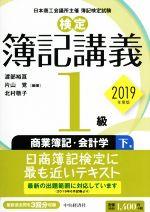 検定 簿記講義1級 商業簿記・会計学 2019年度版(下巻)(単行本)