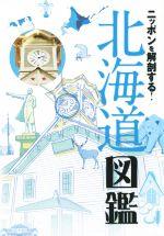 ニッポンを解剖する!北海道図鑑(単行本)