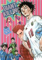 GIANT KILLING(51)(モーニングKC)(大人コミック)
