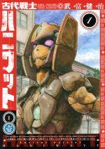 古代戦士ハニワット(1)(アクションC)(大人コミック)