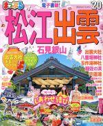 まっぷる 松江・出雲 石見銀山(まっぷるマガジン)('20)(BOOK、MAP付)(単行本)