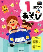 1歳児のあそび(年齢別保育資料シリーズ)(単行本)