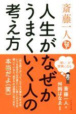 斎藤一人 人生がなぜかうまくいく人の考え方「思い」が現実になる