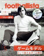 footballista(月刊誌)(2019年5月号)(雑誌)