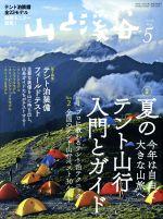 山と渓谷(月刊誌)(2019年5月号)(雑誌)