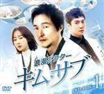 浪漫ドクター キム・サブ コンパクトDVD-BOX1<スペシャルプライス版>(通常)(DVD)