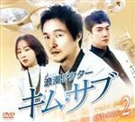 浪漫ドクター キム・サブ コンパクトDVD-BOX2<スペシャルプライス版>(通常)(DVD)