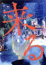 来る 豪華版(Blu-ray Disc)(BLU-RAY DISC)(DVD)