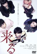 来る(通常)(DVD)
