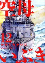 空母いぶき(12)(ビッグC)(大人コミック)