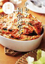 きのう何食べた? シロさんの簡単レシピ 公式ガイド&レシピ(単行本)
