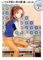 いつも月夜に米の飯(2)(モーニングKC)(大人コミック)