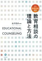 教育相談の理論と方法 コアカリキュラム対応(単行本)
