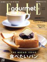 Elle gourmet(隔月刊誌)(no.13 MAY 2019)(雑誌)