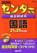 センター試験過去問研究 国語(センター赤本シリーズ603)(2020年版)(別冊問題編、マークシート付)(単行本)