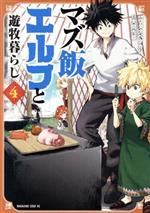 マズ飯エルフと遊牧暮らし(4)(マガジンエッジKC)(大人コミック)