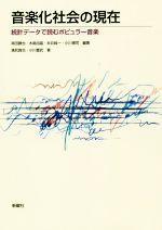 音楽化社会の現在 統計データで読むポピュラー音楽(単行本)