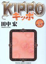 KIPPO(13)(ヤングキングC)(大人コミック)