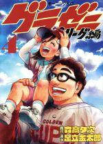 グラゼニ パ・リーグ編(4)(モーニングKC)(大人コミック)