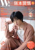 W! 人気CLOSEUP完全SPECIAL阪本奨悟(廣済堂ベストムック)(VOL.22)(DVD付)(単行本)
