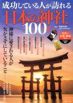 成功している人が訪れる日本の神社100選(TJ MOOK)(単行本)
