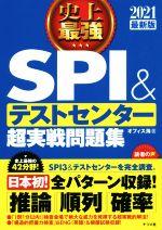 史上最強 SPI&テストセンター超実戦問題集(2021最新版)(単行本)