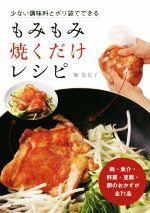 少ない調味料とポリ袋でできるもみもみ焼くだけレシピ 肉・魚介・野菜・豆腐・卵のおかずが全71品(単行本)