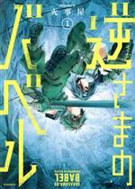 逆さまのバベル(1)(アフタヌーンKC)(大人コミック)