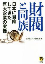 財閥と同族 日本に君臨してきた巨大企業の実像(KAWADE夢文庫)(文庫)