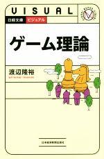 ビジュアルゲーム理論(日経文庫)(新書)