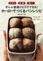 ホーローでつくるパンレシピ まぜる・発酵・焼く ぜんぶ容器ひとつでできる!(単行本)