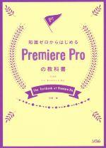 知識ゼロからはじめる Premiere Proの教科書 CC対応 For Windows & Mac(単行本)